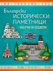 Научи и оцвети: Български исторически паметници - книга