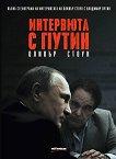Интервюта с Путин - Оливър Стоун - книга