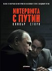 Интервюта с Путин - Оливър Стоун -