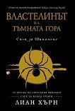 Сага за Шиканоко - книга 2: Властелинът на тъмната гора - Лиан Хърн -