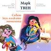 Съвет към малките момичета - Марк Твен -