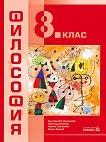 Философия за 8. клас - Галя Герчева-Несторова, Райна Димитрова, Румяна Тултукова, Бойчо Бойчев - книга за учителя