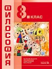 Философия за 8. клас - Галя Герчева-Несторова, Райна Димитрова, Румяна Тултукова, Бойчо Бойчев - учебник