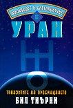 Жизненост и благополучие с Уран - Бил Тиърни - книга