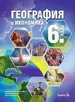 География и икономика за 6. клас - Милка Мандова-Русинчовска, Цветана Заркова, Мариан Върбанов -