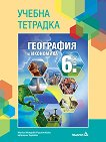 Учебна тетрадка по география и икономика за 6. клас - Милка Мандова-Русинчовска, Цветана Заркова -