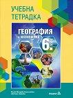 Учебна тетрадка по география и икономика за 6. клас - учебна тетрадка