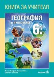 Книга за учителя по география и икономика за 6. клас - Милка Мандова-Русинчовска, Цветана Заркова -