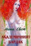 Aкадемичният бардак - Мона Евет -