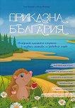 Приказна България - Ана Бонева, Хела Илиева -