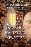 Кралица на четири кралства - Нейно Кралско Височество Принцесата на Кент -