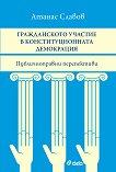 Гражданското участие в конституционната демокрация. Публичноправни перспективи - Атанас Славов -