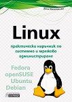 Linux - практически наръчник по системно и мрежово администриране - Денис Колисниченко -