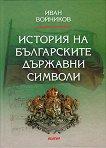 История на българските държавни символи - Иван Войников -