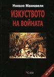 Изкуството на войната - Николо Макиавели - книга