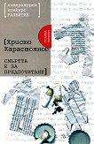 Смъртта е за предпочитане - Христо Карастоянов - книга