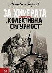 За химерата, наречена колективна сигурност - Благовест Георгиев -