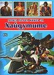 Моята първа книга за хайдутите - Любомир Русанов -