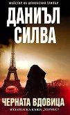 Черната вдовица - Даниъл Силва - детска книга
