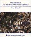 Управление на националното развитие - Асен Ковачев -