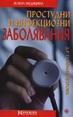 Простудни и инфекциозни заболявания - Д-р Теофана Петрова - книга