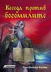 Беседа против богомилите - Презвитер Козма -