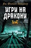 Полетът на дракона - книга 2: Игри на дракони - Ян-Филип Зендкер - книга