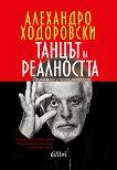 Танцът на реалността - Алехандро Ходоровски -