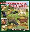 Опознай животните в България: Обитателите на двора - Костадин Костадинов -