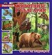 Опознай животните в България: Светът на хищниците - Костадин Костадинов -