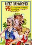 75 Български народни приказки - Ангел Каралийчев -