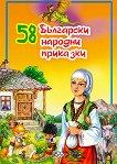 58 Български народни приказки -