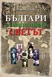 Българи, за които говори светът - Венелин Митев - книга