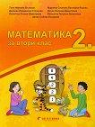 Математика за 2. клас -