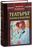 Театърът: теория и практика - Всеволод Майерхолд -