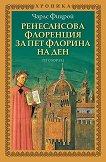 Ренесансова Флоренция за пет флорина на ден - Чарлс Фицрой - книга