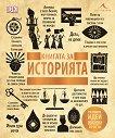 Книгата за историята -