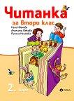 Читанка за 2. клас - Нели Иванова, Румяна Нешкова, Ангелина Жекова -