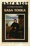 Дълг и чест: Баба Тонка - Благовеста Касабова -