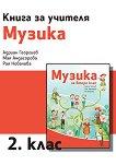 Книга за учителя по музика за 2. клас - Адриан Георгиев, Мая Андасорова, Рая Ковачева -