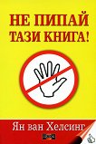 Не пипай тази книга! - Ян ван Хелсинг - книга
