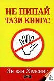 Не пипай тази книга! - Ян ван Хелсинг -