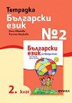 Учебна тетрадка № 2 по български език за 2. клас - помагало