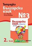 Учебна тетрадка № 3 по български език за 2. клас - помагало