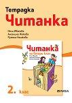 Тетрадка към читанка за 2. клас - Нели Иванова, Ангелина Жекова, Румяна Нешкова -