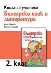 Книга за учителя по български език и литература за 2. клас - Нели Иванова, Румяна Нешкова -