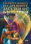 Голяма книга на древните загадки от България - книга