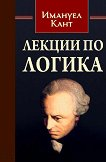 Лекции по логика - Имануел Кант - книга