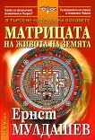 Матрицата на живота на Земята - Ернст Мулдашев -