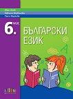 Български език за 6. клас - Иван Инев, Павлина Върбанова, Петя Маркова -